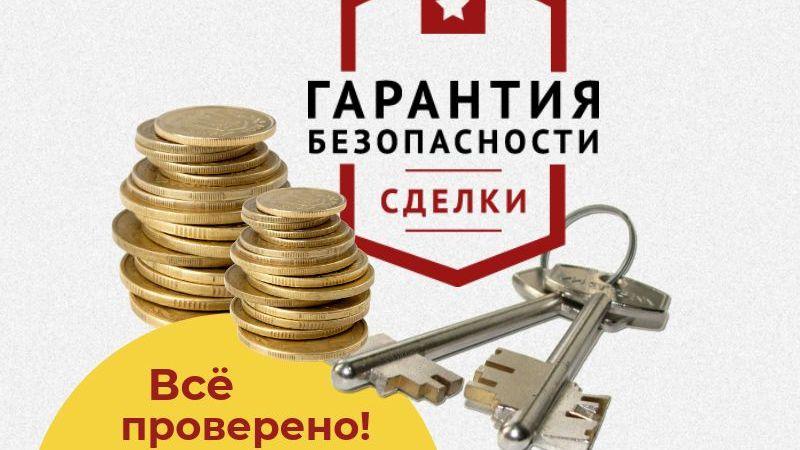 полная проверка контрагента перед сделкой с недвижимостью в Омске