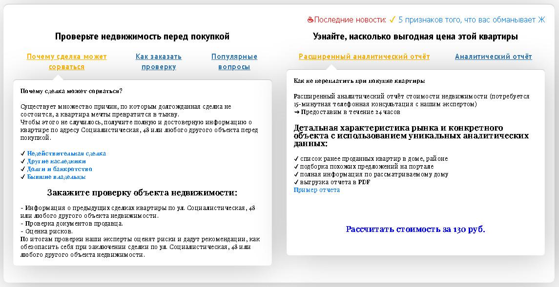 новые сервисы на сайте с квартирой. ру