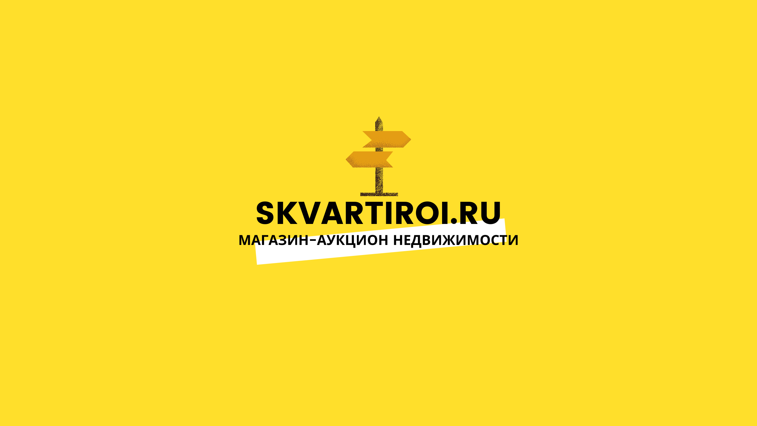 Цыфровая комнания недвижимости Росквартира